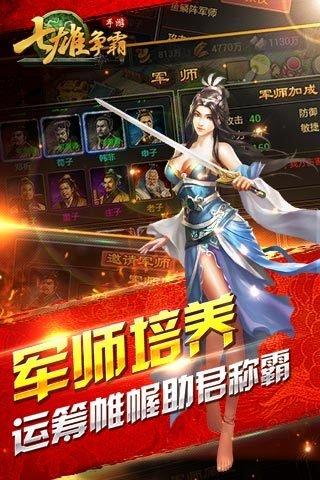 七雄争霸手游 v5.1.5 安卓官方版