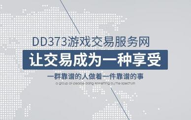 dd373游戏交易平台app_dd373游戏交易平台