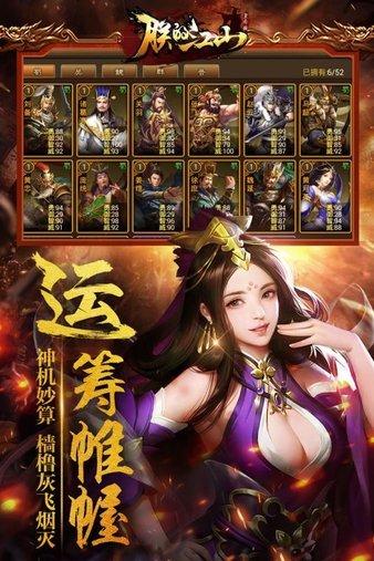 朕的江山电脑版 v2.8.69 pc最新版