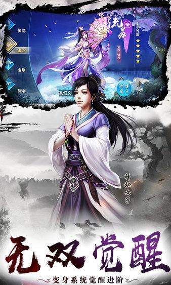 武林群侠录手游 v1.0 安卓版