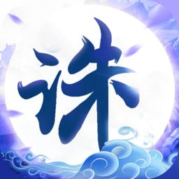 诛仙封神传手游v1.0.0 安卓版