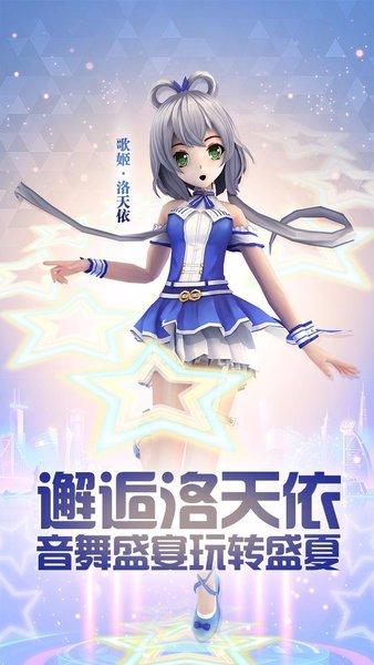 梦幻恋舞手游 v1.0.6.1 安卓版
