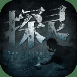 探灵手游v1.2 安卓新版