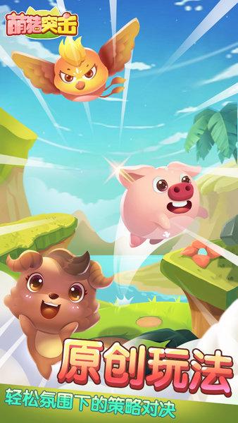 萌猪突击游戏