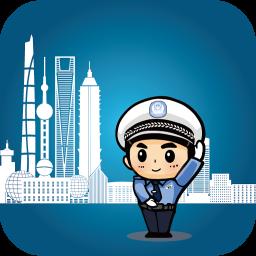 上海交警app最新版本