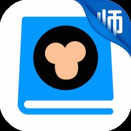 猿题库老师版 v2.19.3 安卓版