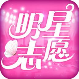 明星志愿手游 v1.0.5 安卓版