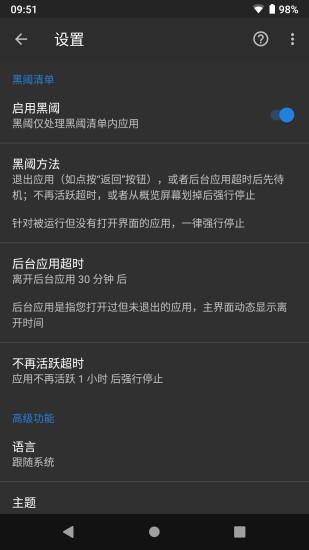 黑阈手机版 v3.5.6 安卓版