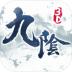 九阴真经武侠版大逃杀v1.0.2.067 官方版