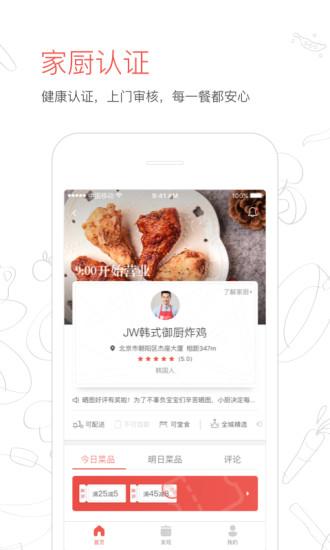回家吃饭手机版 v3.9.7 安卓版