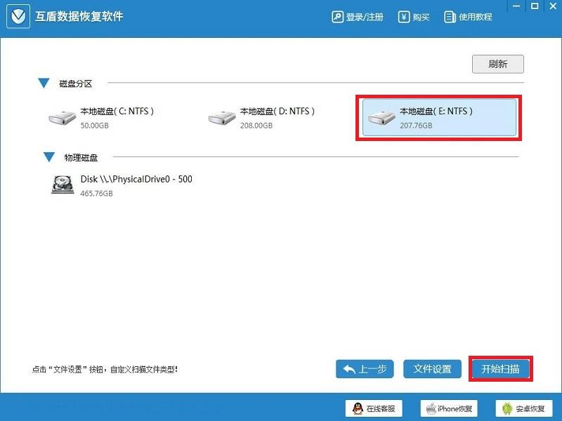 互盾数据恢复App v4.8.0.1 官方安装版