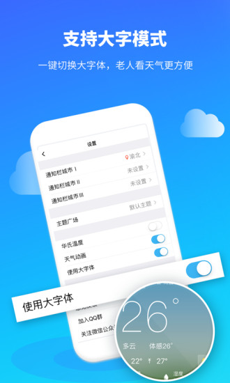 中央天气预报app
