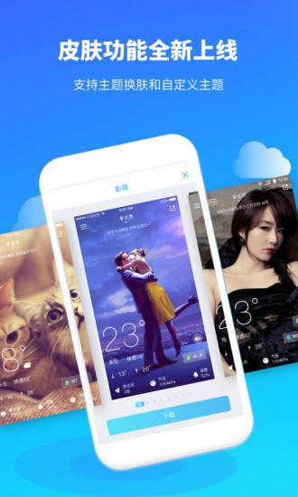 中央天气预报手机版 v6.16.4 安卓最新版