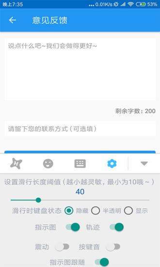 虾滑输入法app