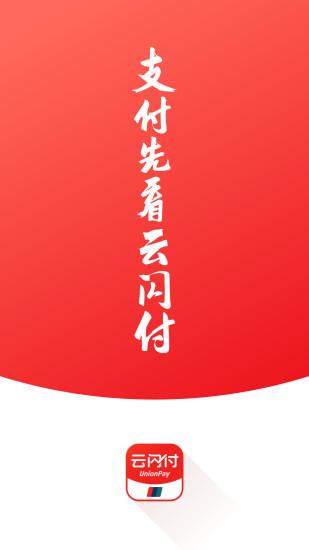 银联云闪付最新版 v6.1.2 安卓版