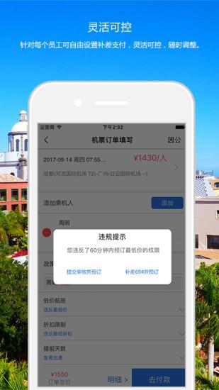 国旅票务188bet备用网址 v1.0.8 安卓版