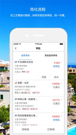 国旅票务app