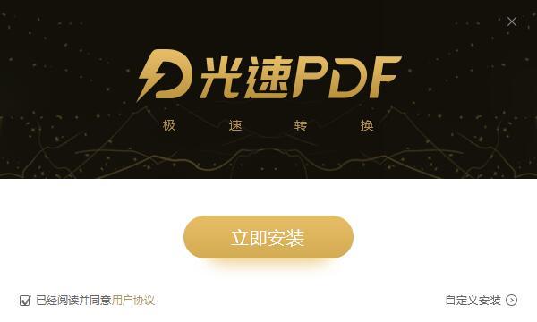 光速pdf转换成word转换器 v3.0.1.0 绿色版