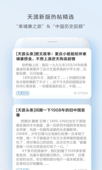 天涯社区手机版 v7.1.0 安卓版