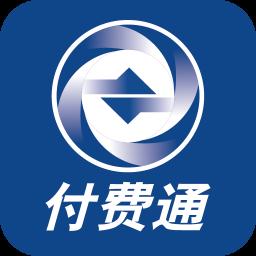 上海付费通 v2.6.1 安卓官方版