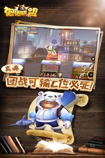 泡泡联盟英雄互娱手游 v110 安卓版