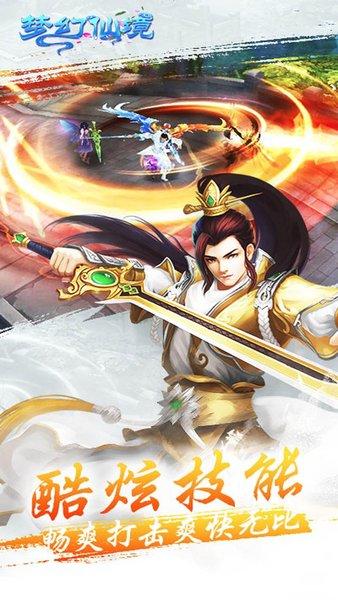 梦幻仙境游戏 v5.52.98 安卓版
