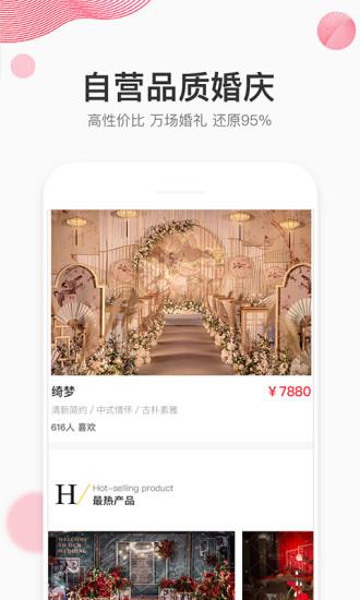 蜜匠婚礼手机版 v4.6.1 安卓版