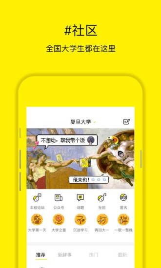 俺来也手机版 v5.4.1 安卓版