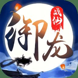 御龙战仙内购破解版v2.3.0 安卓版