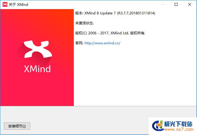 商业思维导图软件XMind 8 Update 7 VR3.7.8 官方安装版+绿色便携版
