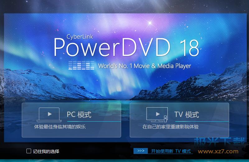 超清4K蓝光影音播放软件 PowerDVD v18.0.1415 极致蓝光版破解版