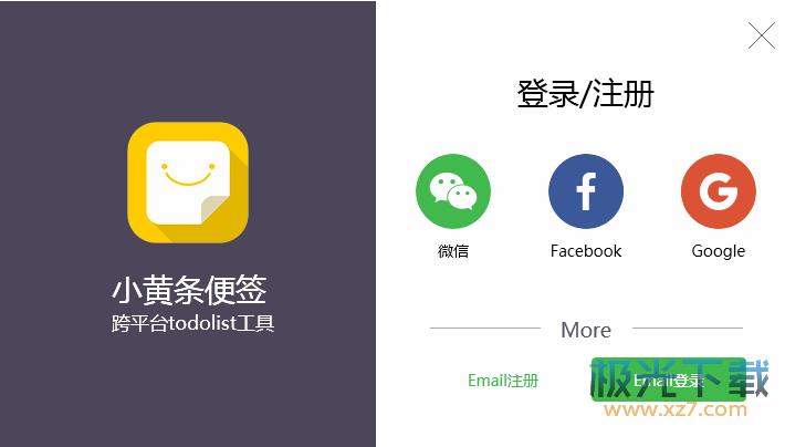 小黄条便签PC客户端 v1.9.9 官方版