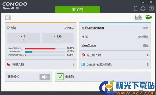 comodo防火墙 win10版 v10.2.0 中文版(32位/64位)