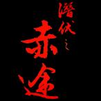 潜伏之赤途完整版中文版