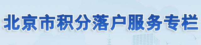 北京积分落户合集