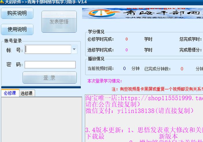 青海干部网络学院官方