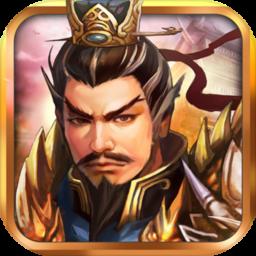 战棋三国2安卓版 1.2.0