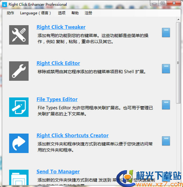 Right Click Enhancer Portable(右键菜单选项管理) V4.5.4.1