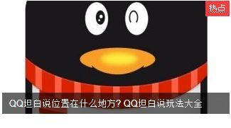 QQ坦白说最新内测版(坦白说新功能)合集