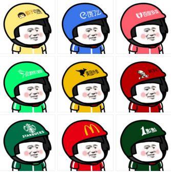 商业头盔表情包合集