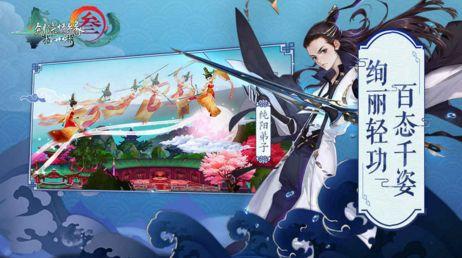 剑网3指尖江湖电脑游戏