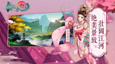 剑网3指尖江湖电脑版 v2.0.1 最新版