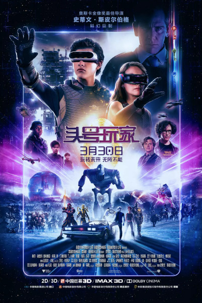 头号玩家 Ready Player One 韩版中文字幕SRT