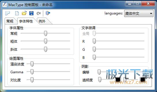 mactype免�M版 v1.17.0628 中文版