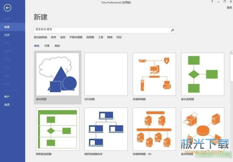 microsoft visio 2016中文破解版 32/64位 免费版