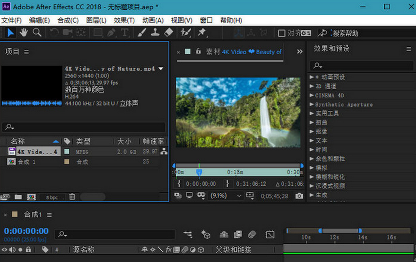 after effects cc2018破解版