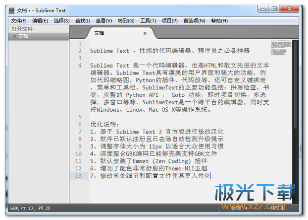 sublime text3绿色版 v3.1.7.6 最新版
