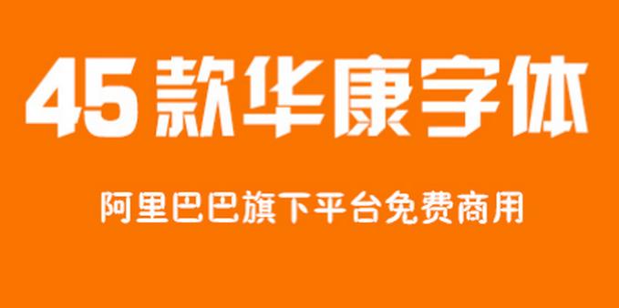 阿里巴巴商用45款华康字体最新版