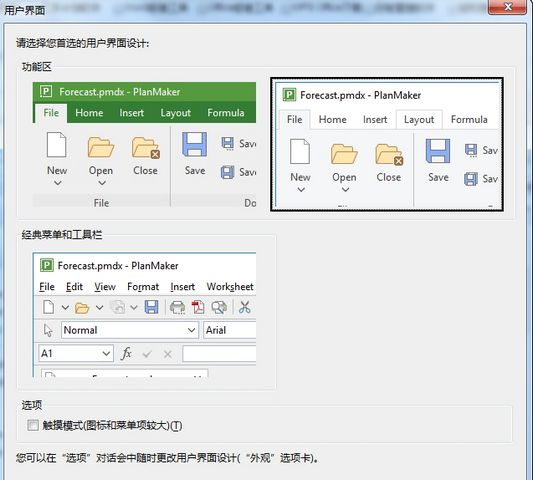 SoftMaker FreeOffice 2018(附密钥) 精简中文版