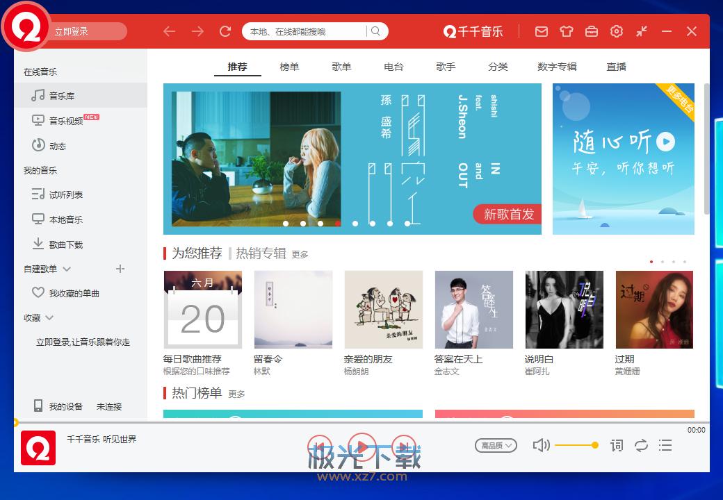 千千音乐(原百度音乐)PC客户端 11.1.5 官方版